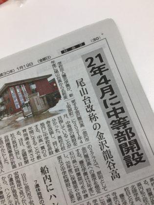 21年4月 金沢龍谷高校 中等部開...